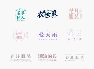 品牌字体设计 1