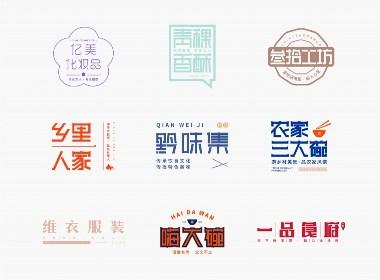 品牌字体设计 2