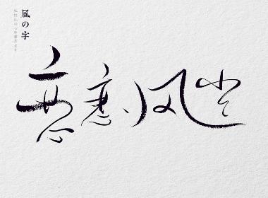 風の字 / 恋恋风尘。