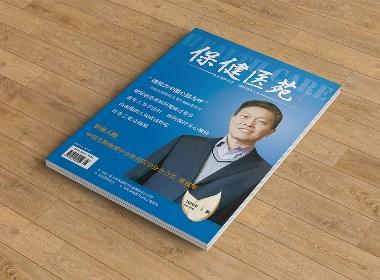 海空案例   卫生部《保健医苑》(2020.01)· 发行杂志