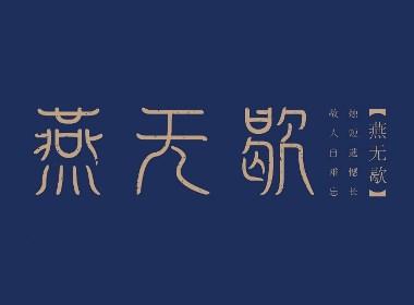 字体设计《燕无歇)
