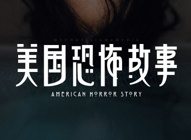 原创字丨美国恐怖故事字体设计