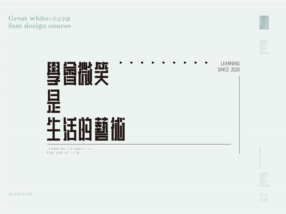 字体设计总结
