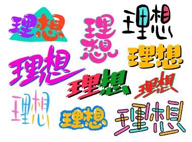 理想的50种手写字型