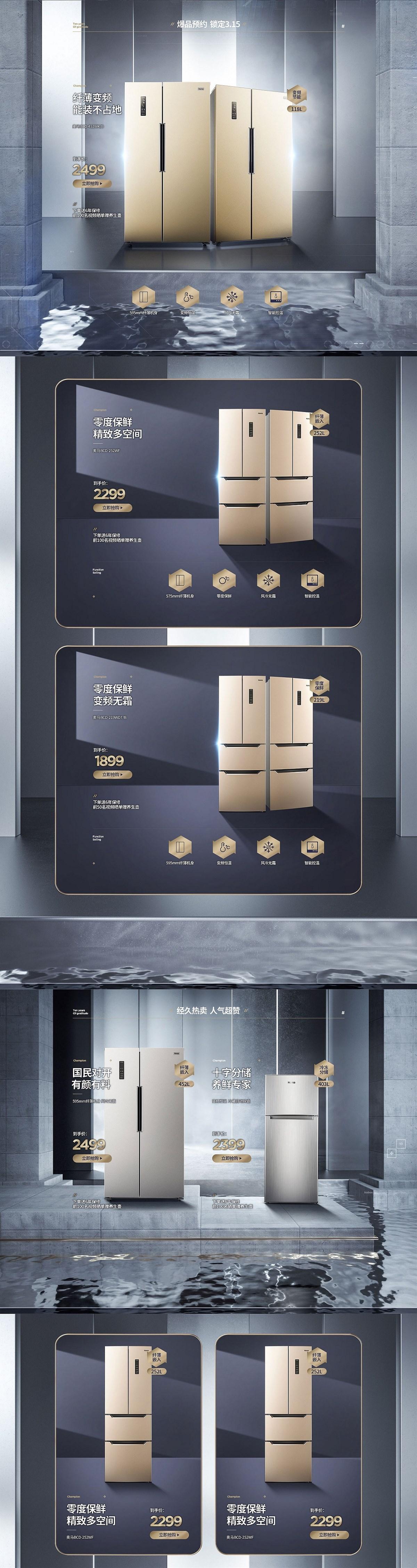 奥马冰箱品牌新视觉作品分享【汤臣杰逊】