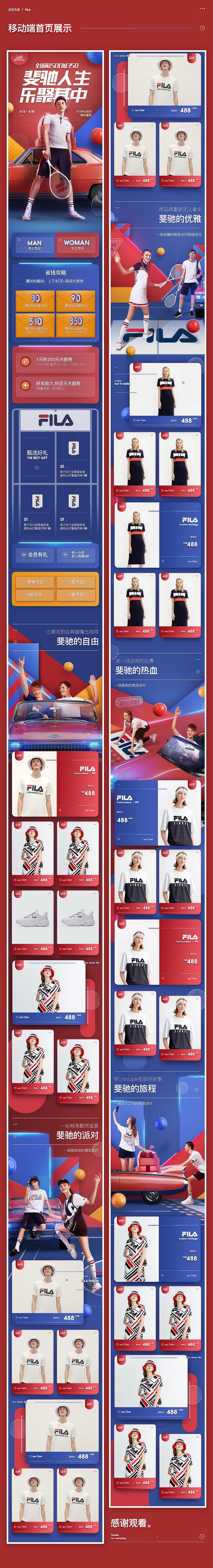FILA-618 品牌新视觉作品分享【汤臣杰逊】