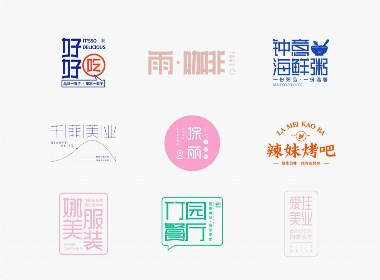品牌字体设计 3