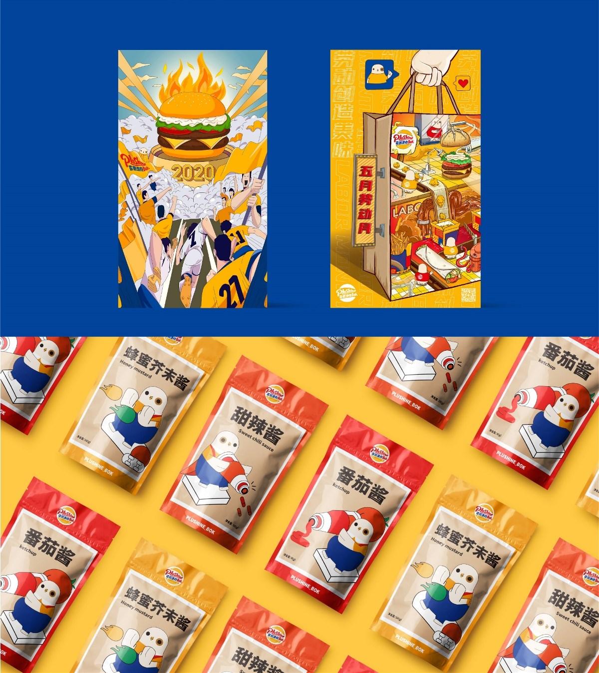 餐饮连锁香茵波克品牌设计全案