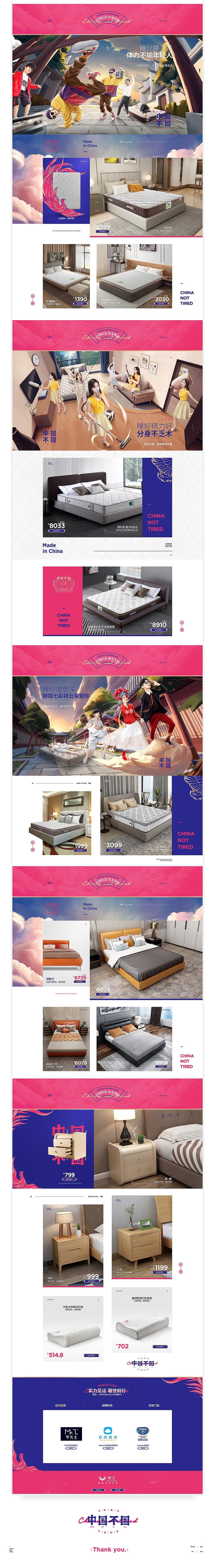 穗宝床垫品牌新视觉作品分享【汤臣杰逊】
