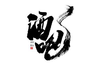 蒲尧字迹【字由字在01弹】