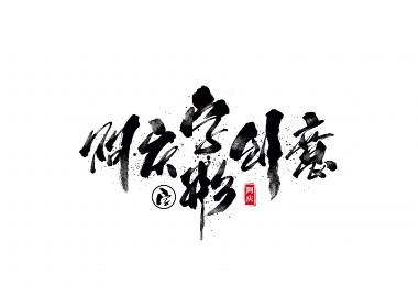 阿庆手书   字迹   2020.10