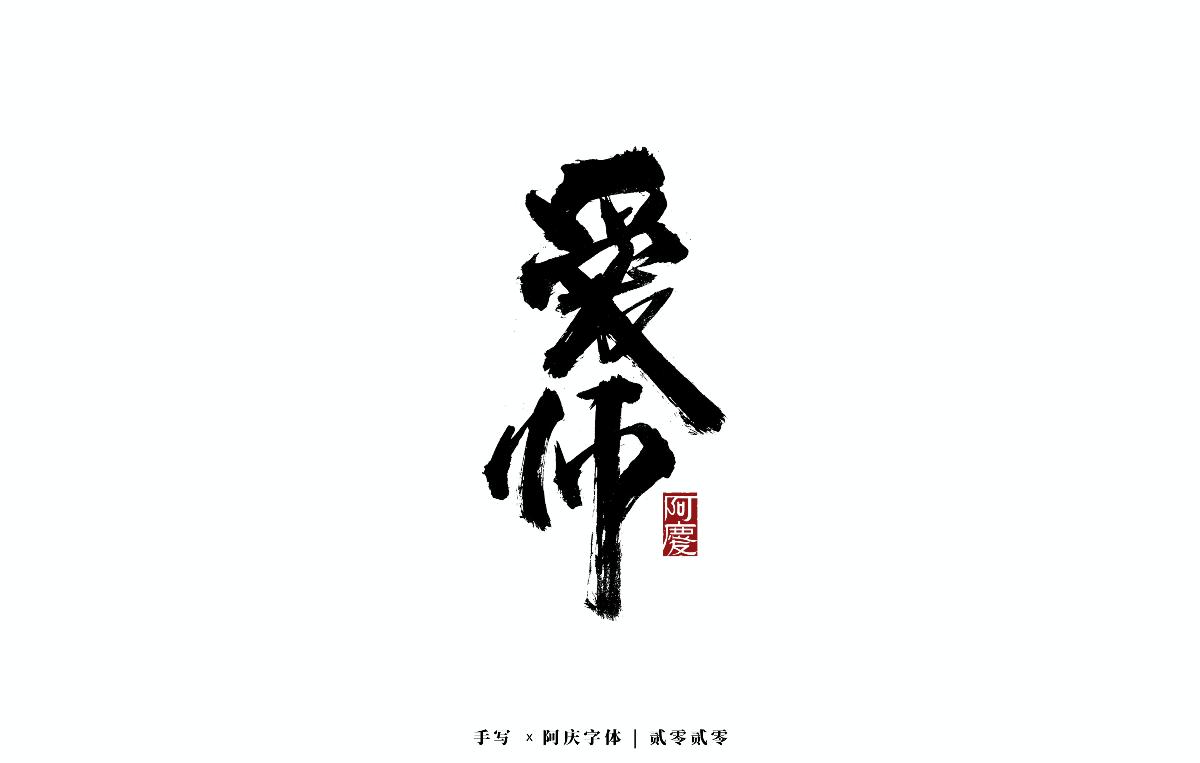 阿庆手书 | 字迹 | 2020.10