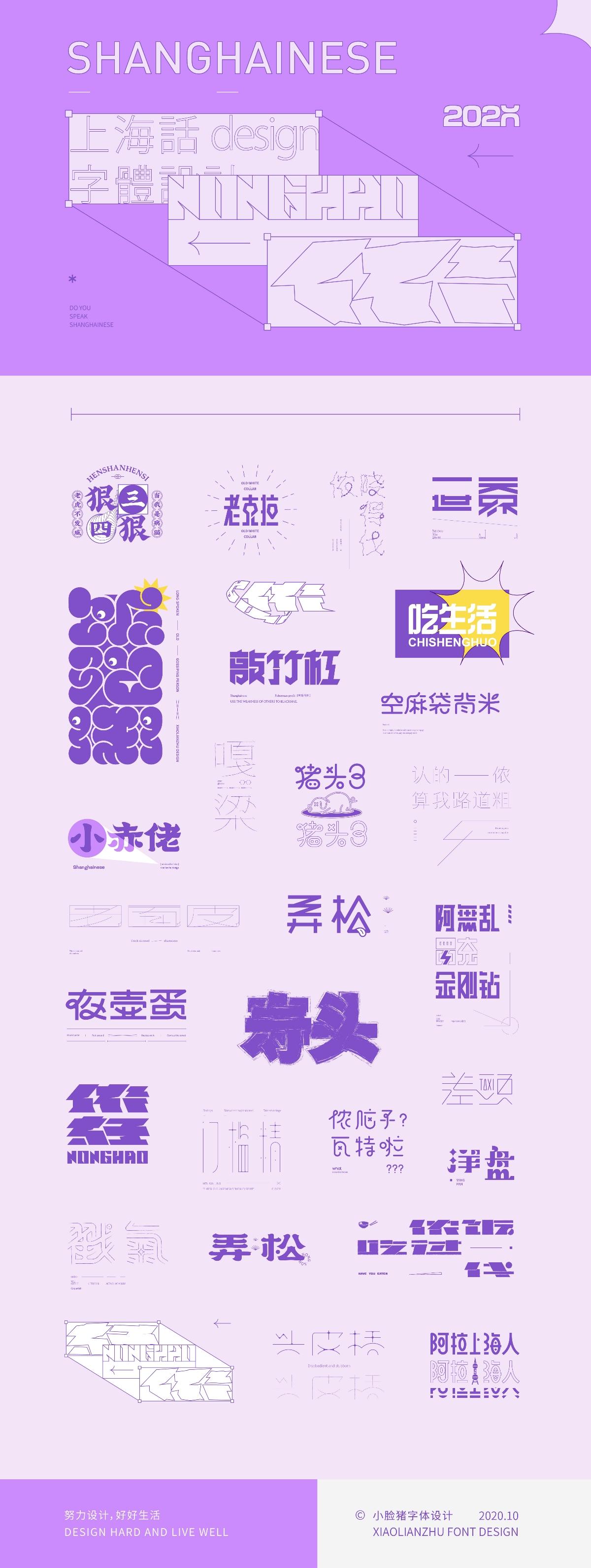 字体设计-上海话
