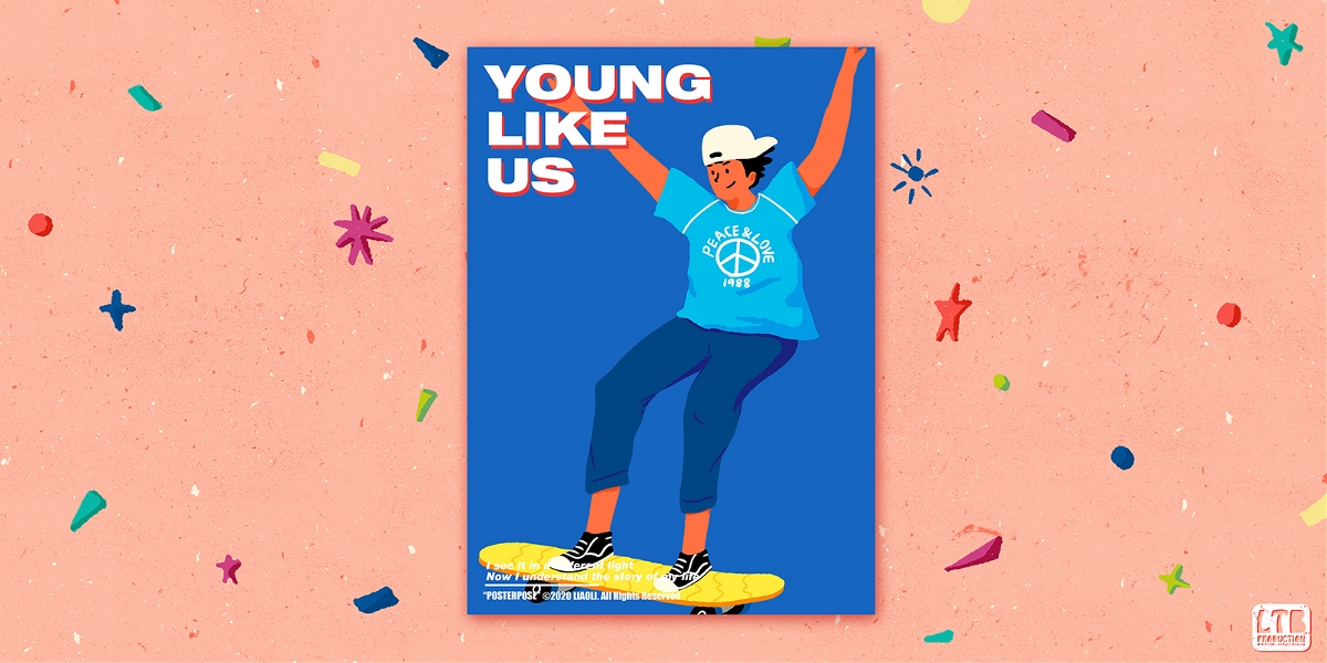 年轻的我们
