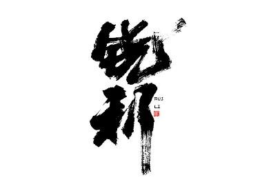 蒲尧字迹【字由字在02弹】