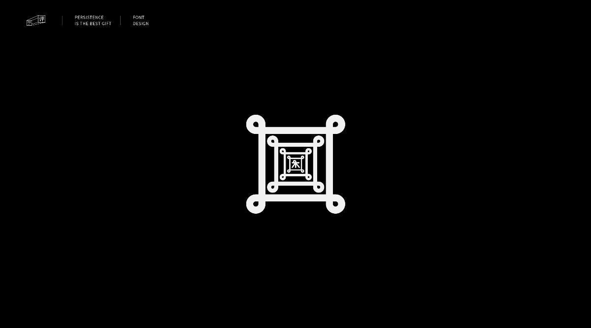 字体小结(一)