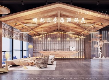由里建筑设计 商业空间  花都椰林K17海鲜码头餐厅