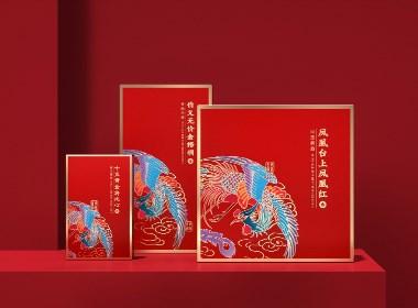 御燕玺礼·凤凰祥瑞 | Hellolink原创中国风燕窝年礼盒品牌包装设计
