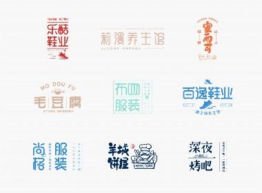 品牌字体设计 4