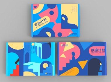 拱廊计划 | 侦探学园书籍快递盒设计 | 插画 包装 【原创】