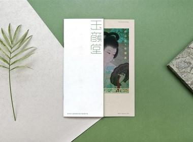 点一案例 / YU YAN TANG 品牌设计