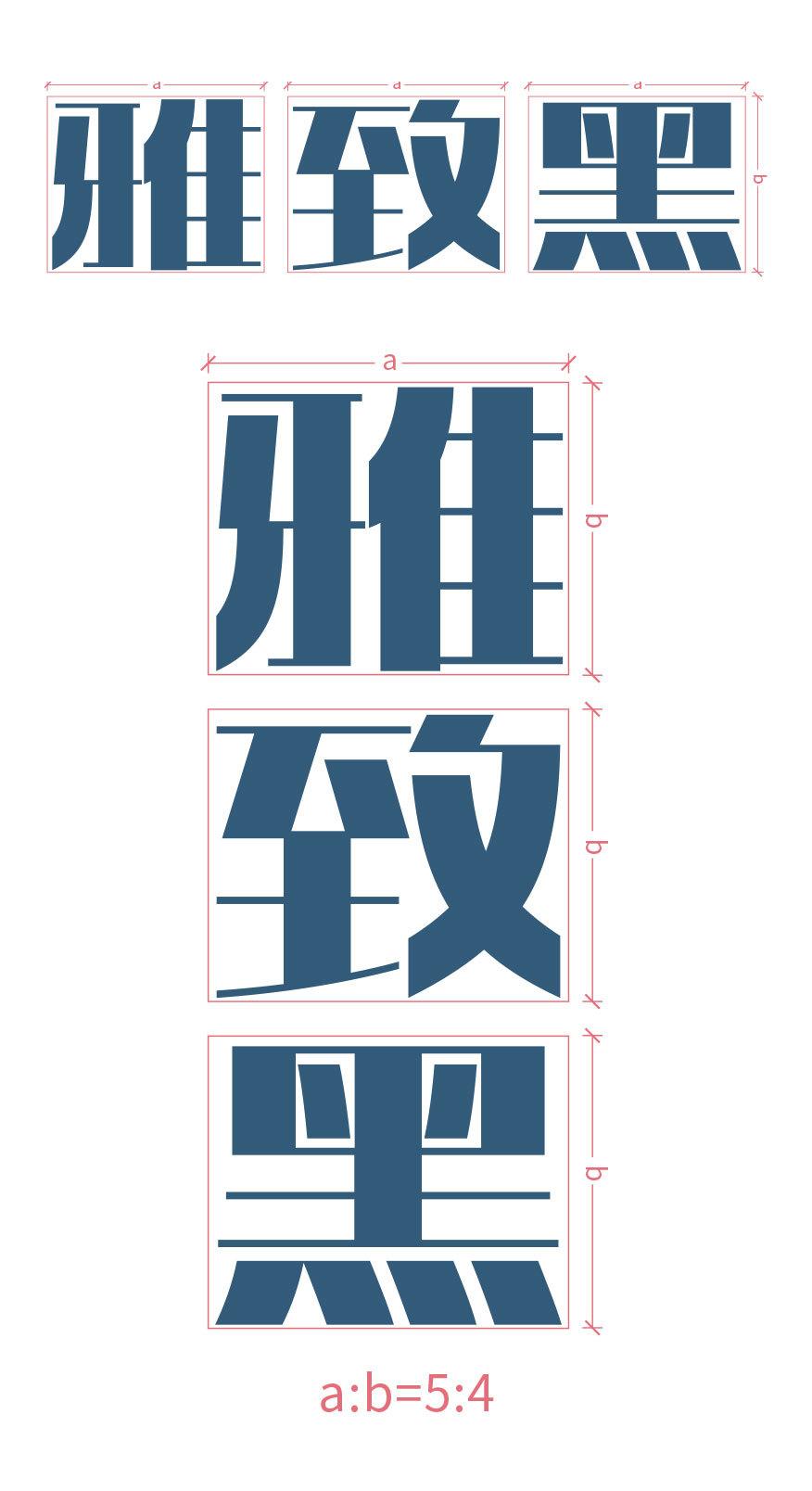 【胡晓波字体】胡晓波雅致黑