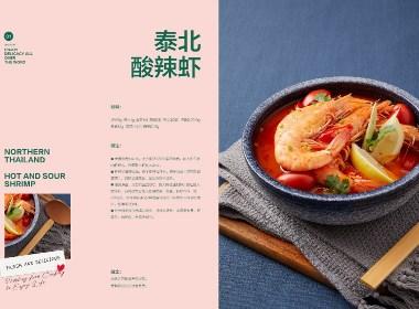 满满一册美食奉上啦 | 美的仙贝食谱画册