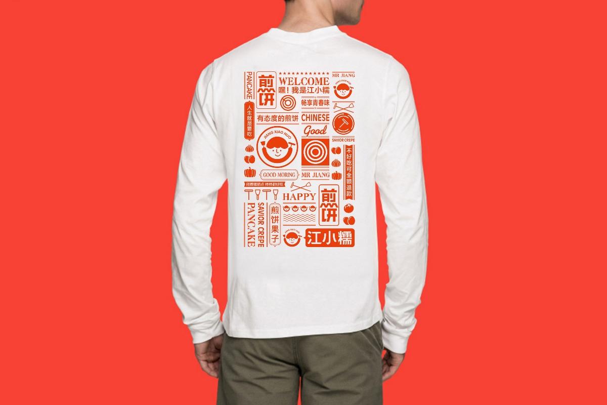 煎饼果子品牌形象设计