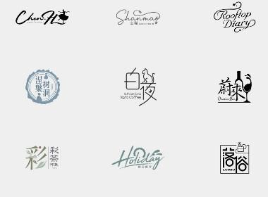 字体设计LOGO设计合集