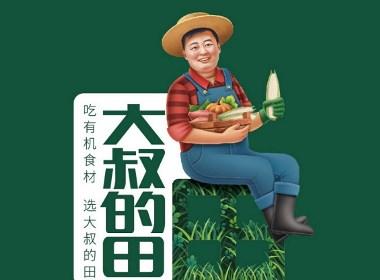 大叔的田—徐桂亮品牌設計