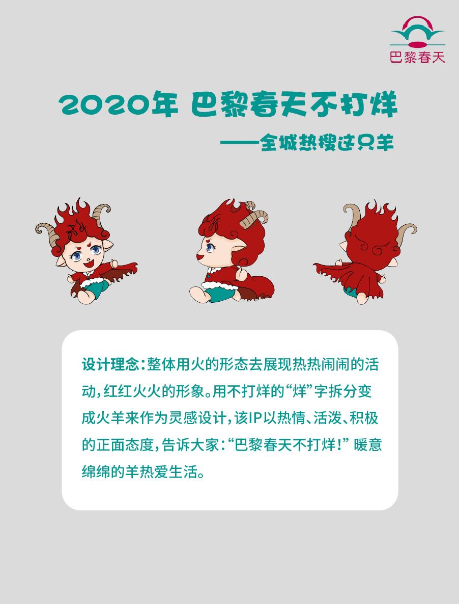 上海巴黎春天IP形象征集