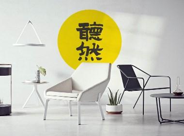 生态家居生活品牌设计