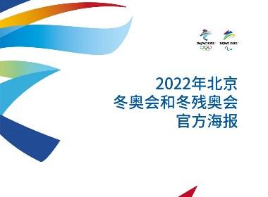 2022年北京冬奥会和冬残奥会官方海报