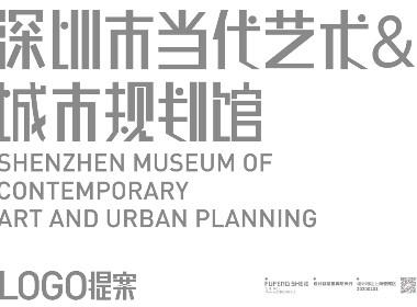 深圳市当代艺术与城市规划馆标志设计