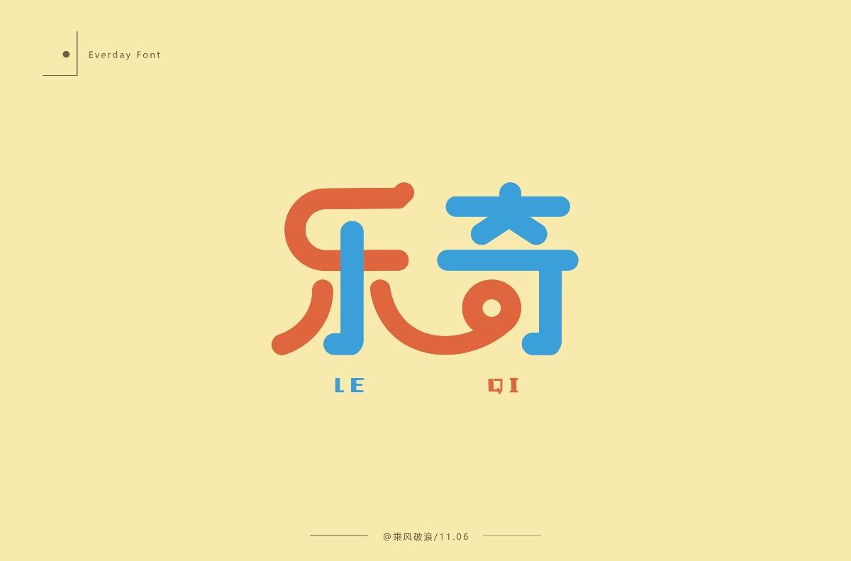 商业字体设计练习