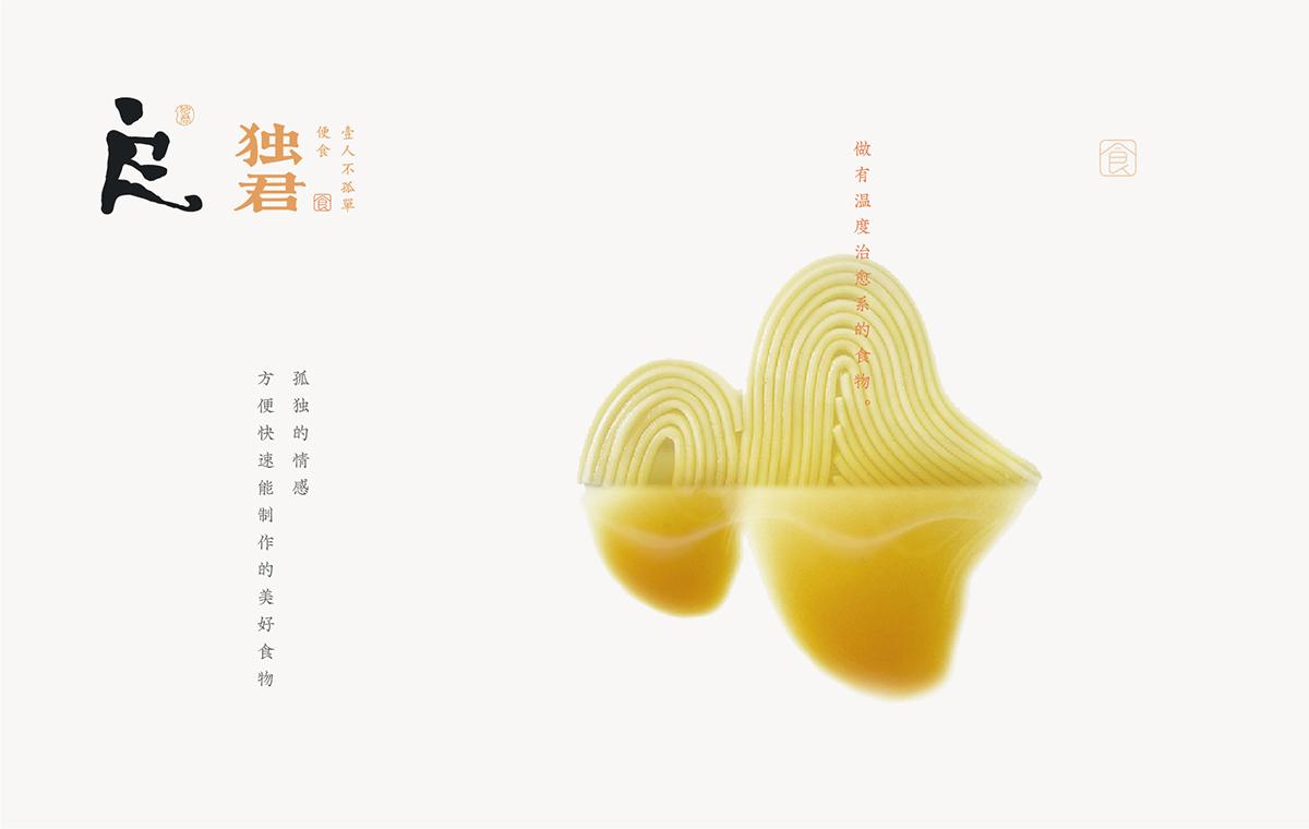 方便食品独君品牌包装设计-席设计