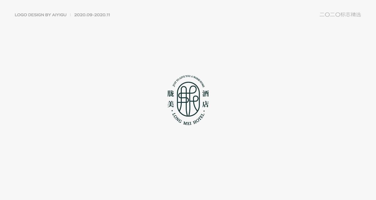 2020.09-11丨標志精選