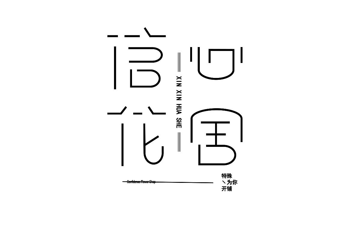 2020字体设计作品