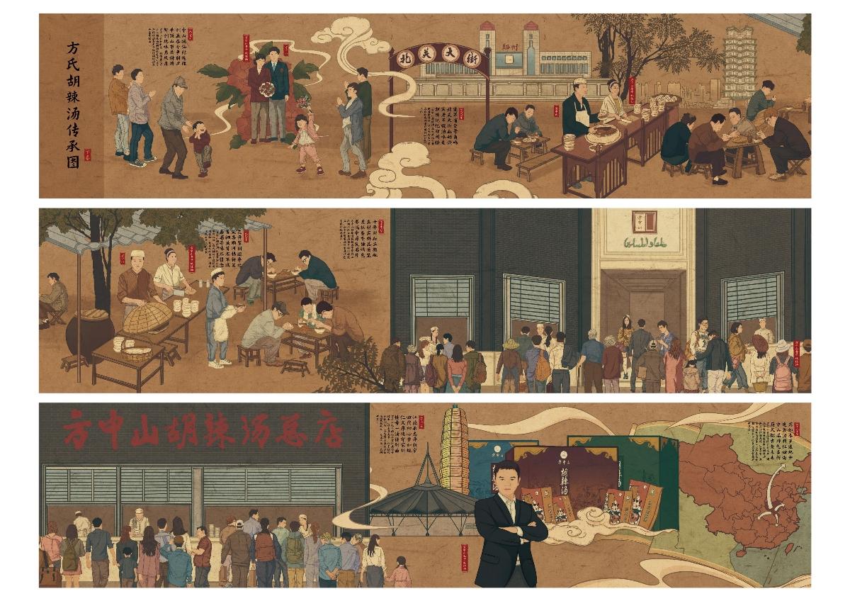 方中山胡辣汤×蓝色盛火:画出来的品牌史 看得见的百年梦