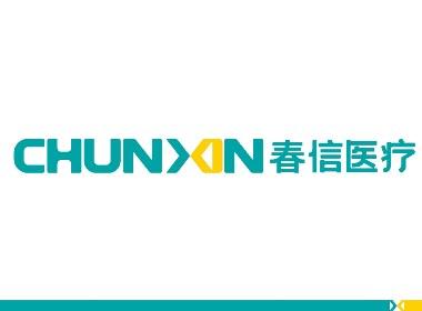 春信医疗设备公司logo设计