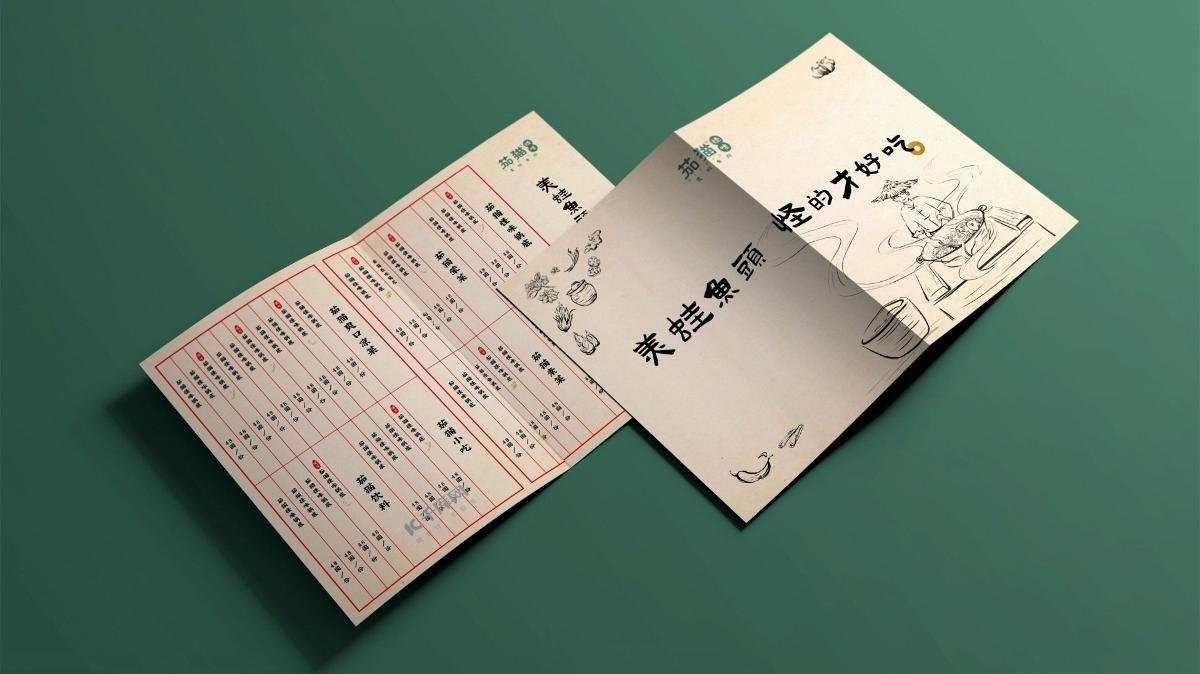 餐饮品牌全案设计|【原创】| 茄猫怪味美蛙鱼头