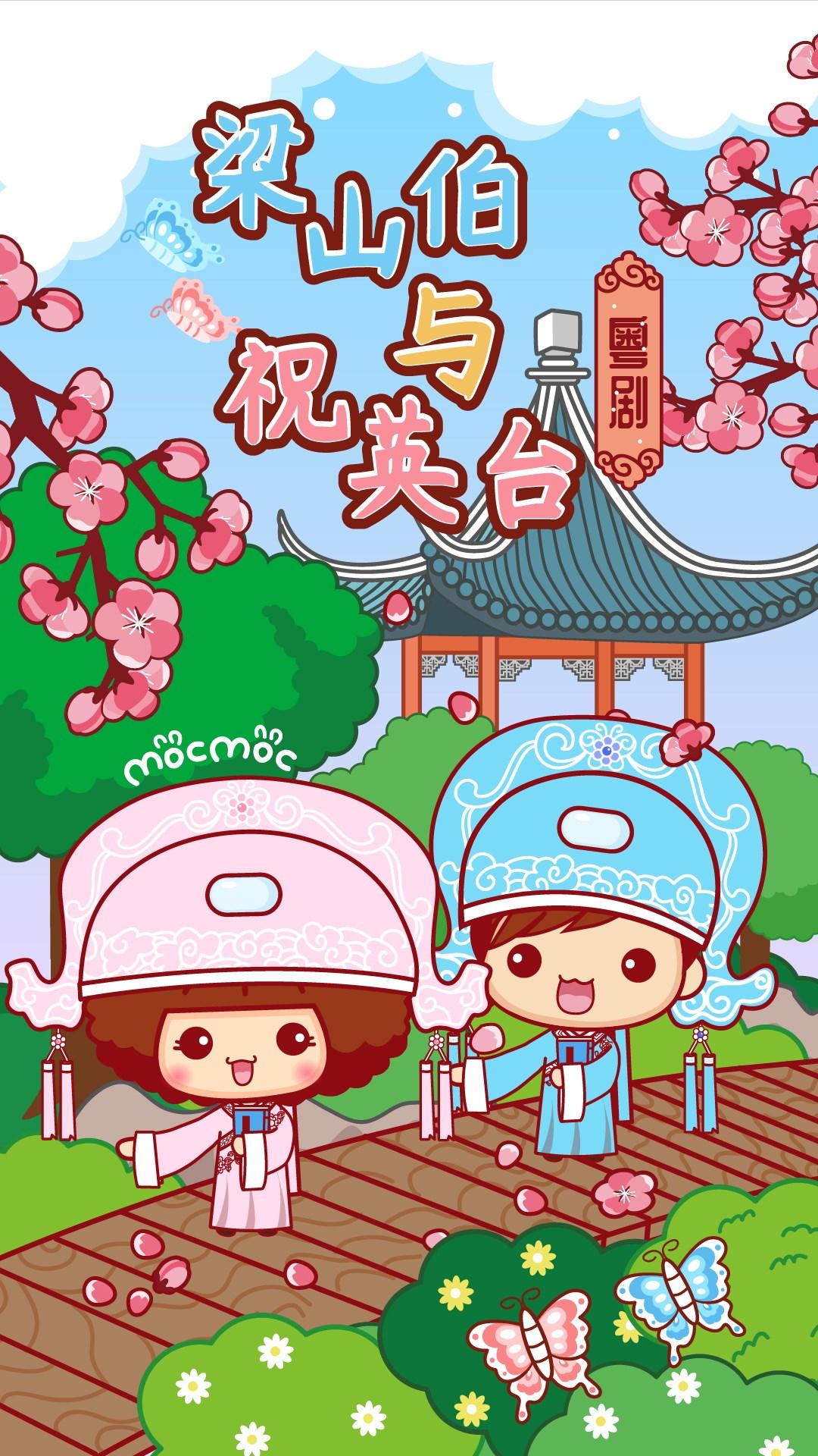 摩丝摩丝粤剧插画