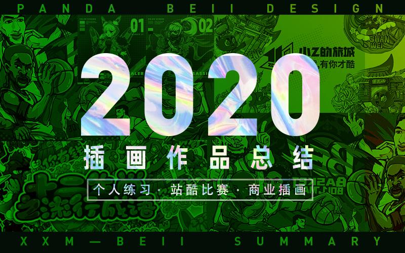2020插畫合集