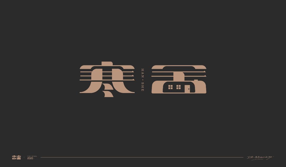 字体设计-坚持是最好的礼物