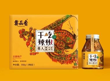 云南彝族干吃辣椒—意形社