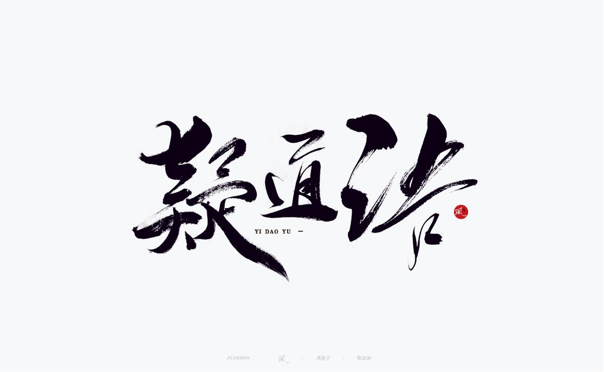 书法字体100例