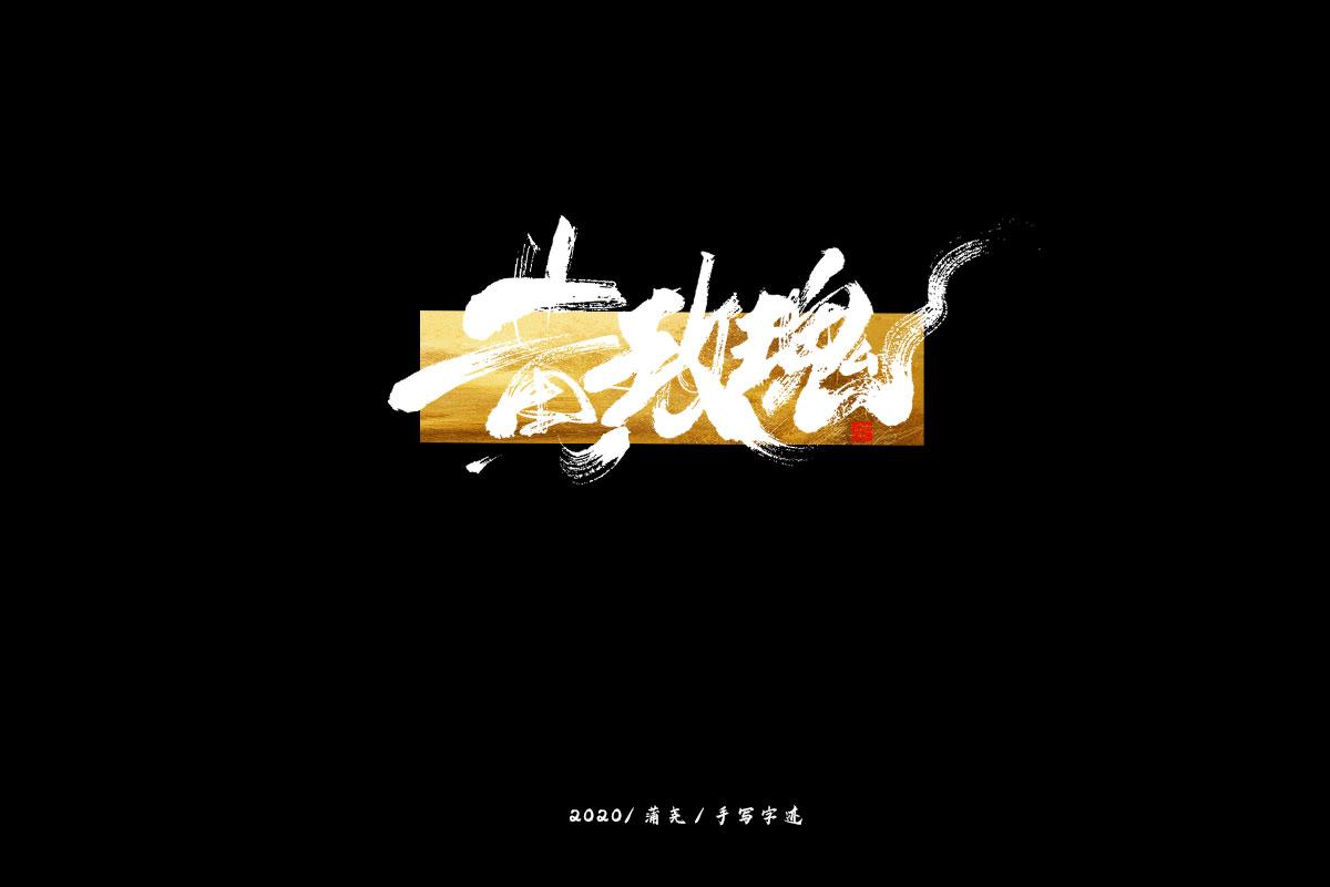 蒲尧字迹【字由字在03弹】
