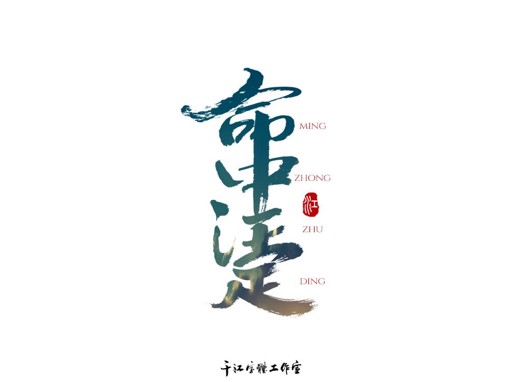 千江字体设计作品集(四十四)