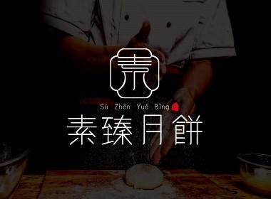 素臻月饼Logo设计