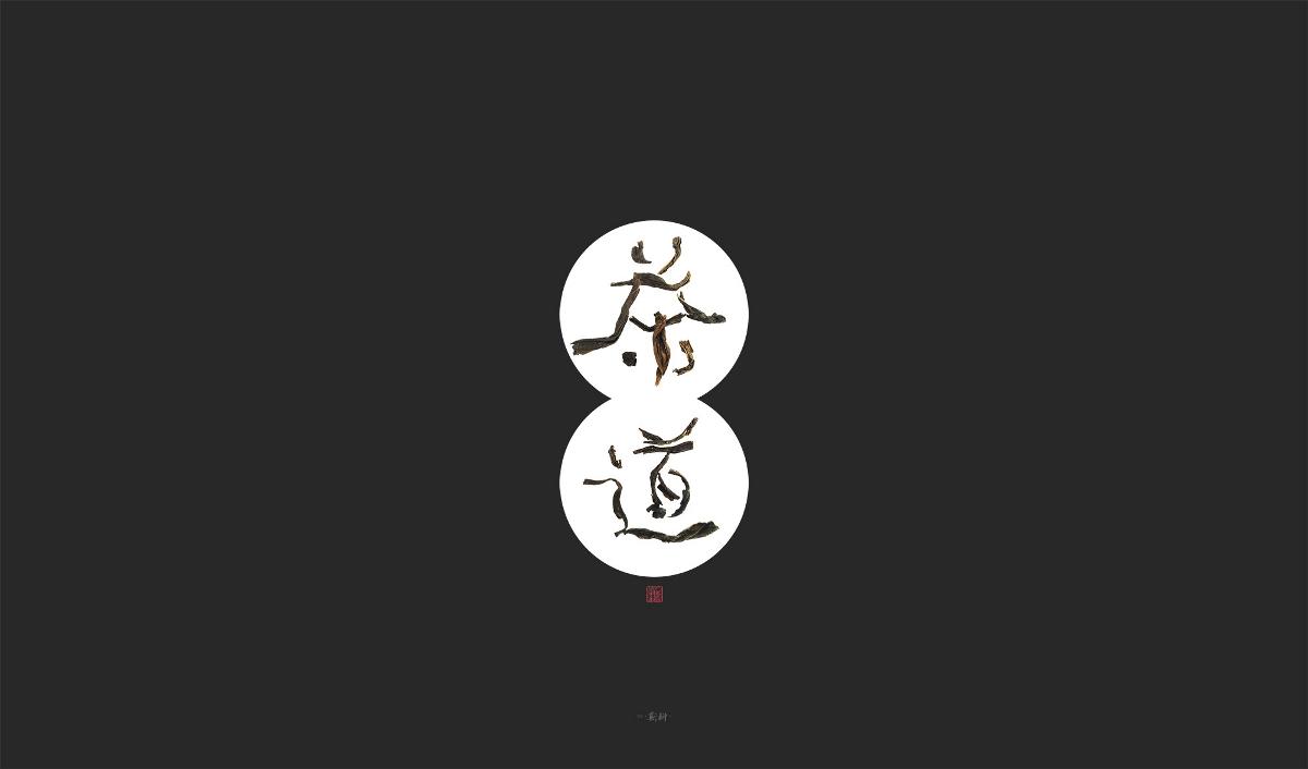 斯科/手写书法字体设计